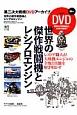 世界の傑作戦闘機とレシプロエンジン 第二次大戦機DVDアーカイブ
