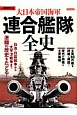 大日本帝国海軍 連合艦隊全史 別冊歴史REAL 日清・日露戦争から太平洋戦争まで激闘の歴史をたどる