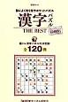 漢字パズル THE BEST 脳によく効く傑作ポケットパズル