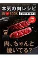 本気の肉レシピ 肉LOVE BOOK&お取り寄せ案内 肉、ちゃんと焼いてる?