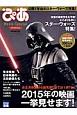 ぴあ Movie Special 2015Winter 公開1年前のスター・ウォーズ特集!