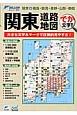 関東 道路地図 でか文字!!<3版> 関東+福島・新潟・長野・山梨・静岡