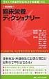 臨床栄養ディクショナリー<改訂5版>