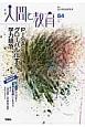 季刊 人間と教育 2014冬 特集:PISA グローバル化する学力競争 (84)
