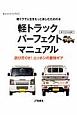 軽トラックパーフェクトマニュアル 軽トラックで人生をもっと楽しむための本