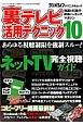 裏テレビ活用テクニック 知識と技術の映像ハッキングマガジン(10)