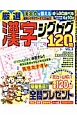 厳選漢字ジグザグ120問 (3)