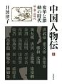 中国人物伝 変革と激動の時代 明・清・近現代 (4)