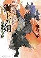 無外流立志伝獅王の剣 密会 書下し時代小説(2)