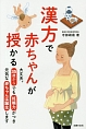 漢方で赤ちゃんが授かる 大丈夫。35歳からでも妊娠力がつき元気な赤ちゃんは