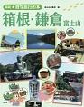 箱根・鎌倉 富士山 最新★修学旅行の本