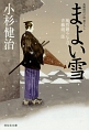 まよい雪 風烈廻り与力・青柳剣一郎 長編時代小説 書下ろし