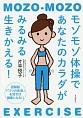 モゾモゾ体操であなたのカラダがみるみる生きかえる! 『「3つの体液」を流せば健康になる!』<図解版>