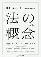 法の概念<第3版>