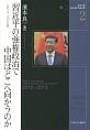 習近平の強権政治で中国はどこへ向かうのか 2012~2013 シリーズ・チャイナウォッチ2