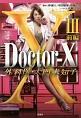 Doctor-X 外科医・大門未知子 3(前)