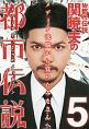 Mr.都市伝説 関暁夫の都市伝説 (5)