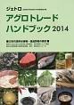 アグロトレード・ハンドブック 2014 日本の農林水産物・食品貿易の現状