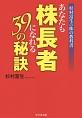 あなたも株長者になれる39の秘訣 杉村富生の株の教科書