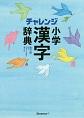 チャレンジ 小学 漢字辞典<第六版>