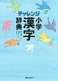 チャレンジ 小学 漢字辞典<第六版・コンパクト版>