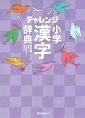チャレンジ 小学 漢字辞典<第六版・コンパクト版> クールパープル