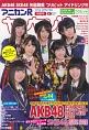 アニカンRヤンヤン!! 2014WINTER特別号 AKB48