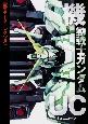 機動戦士ガンダムUC-ユニコーン- 電撃データコレクション