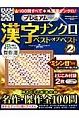 プレミアム漢字ナンクロ ベスト・オブ・ベスト (2)