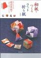 和紙でつくるユニット折り紙