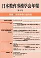 日本教育事務学会年報 特集:教育事務の諸問題 (1)