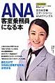 ANA客室乗務員になる本 全日本空輸エアージャパンANAウイングス