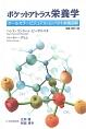 ポケットアトラス栄養学<原書改訂5版> オールカラービジュアルコンパクト栄養図解
