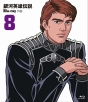 銀河英雄伝説外伝 Vol.8 奪還者
