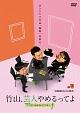 竹山、芸人やめるってよ~ザキヤマ&河本のイジリクルート~ job.3【幼稚園の先生&僧侶】