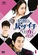 ずる賢いバツイチの恋 DVD SET1