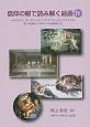 信仰の眼で読み解く絵画 レオナルド・ダ・ヴィンチ/ミケランジェロ/ラファエロ 彼ら以前のルネサンスの画家たち (4)