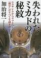 失われたミカドの秘紋 エルサレムからヤマトへ-「漢字」がすべてを語りだす