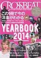 CROSSBEAT Yearbook 2014 クロスビートの年間ベストアルバム発表!! この1冊で今の洋楽がわかる