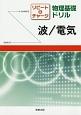 リピート&チャージ 物理基礎ドリル 波/電気