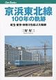 京浜東北線100年の軌跡 埼玉・東京・神奈川を結ぶ大動脈