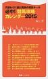 必中!競馬攻略カレンダー 2015 月替わりに読む馬券の絶対ルール