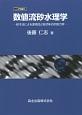 数値流砂水理学<POD版> 粒子法による混相流と粒状体の計算力学