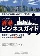 よくわかる 香港ビジネスガイド 香港ライフ成功へのエントランス!
