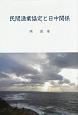 民間漁業協定と日中関係