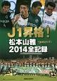 J1昇格!松本山雅2014全記録