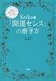 Keiko的「開運センス」の磨き方 宇宙を味方につけて、ちゃっかりシアワセ