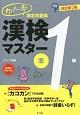 漢検マスター 準1級 カバー率測定問題集<改訂第2版>