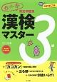 漢検マスター 3級 カバー率測定問題集<改訂第2版>