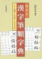 漢字筆順字典 楷・行・草 常用・人名用二九七六字